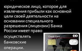 Ликвидация кредитной организации: виды и порядок, сроки и ответственность