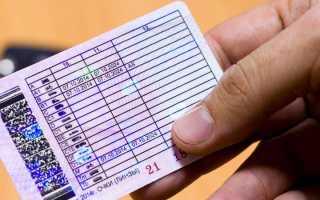 Как сделать дубликат водительских прав – нюансы процедуры