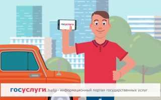 Как снять машину с регистрационного учета через Госуслуги
