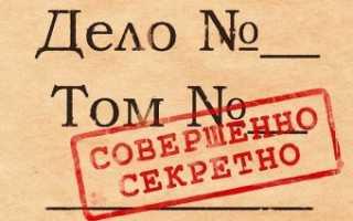Разглашение государственной тайны ст 283 УК РФ: ответственность