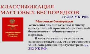 Массовые беспорядки – ст. 212 УК РФ: ответственность и кто может её избежать