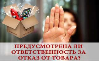 Отказ от товара до его получения: права потребителя по возвратам