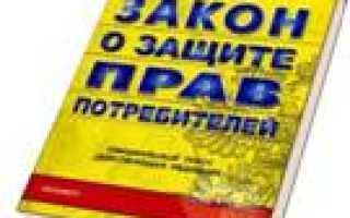 Правила продажи товаров дистанционным способом и защита прав потребителя