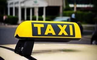 Лицензия на такси: порядок получения