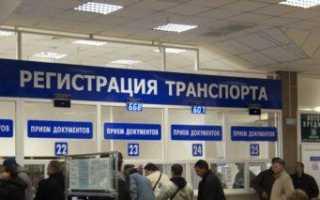 Регистрация автомобиля юридическим лицом: документы и порядок процедуры
