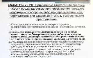 Превышение пределов необходимой обороны по статье 114 УК РФ: ответственность