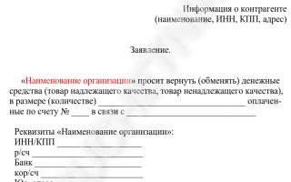 Письмо на возврат денежных средств: образец написания