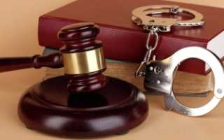 Заключение под стражу как мера пресечения в уголовном процессе