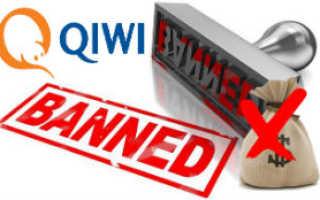 Как вернуть деньги с Киви(Qiwi) кошелька, если ошибся или обманули