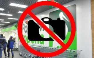 Можно ли фотографировать в магазине или проводить видео съемку