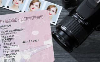 Фото на права: требования к размеру и в чем фотографироваться