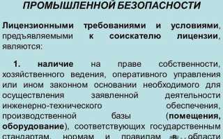 Лицензирование деятельности в области промышленной безопасности