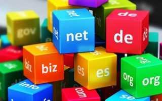 Защита права на доменное имя