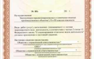 Лицензирование ОПО: получение и переоформление лицензии