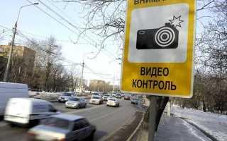 Как работают камеры видеофиксации и можно ли обжаловать штрафы