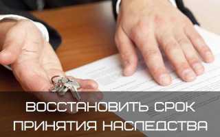 Куда подавать заявление на восстановление пропущенного срока принятия наследства