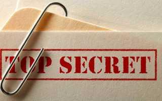 Утрата документов, содержащих государственную тайну – ст. 284 УК РФ: состав преступления
