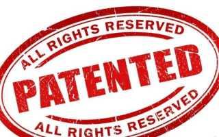 Получение международного патента: порядок и условия