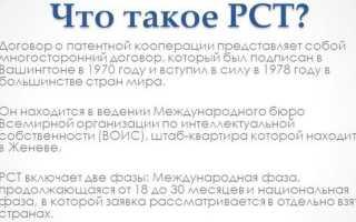 Договор о патентной кооперации (РСТ): содержание и особенности