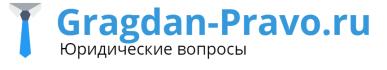 Gragdan-Pravo.ru